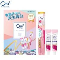 皓乐齿(Ora2)亮白净色乐享套装(顶软牙刷+牙膏40g*2) *4件