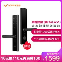 鹿客(Loock)Classic2S智能门锁 米家联动 指纹锁 密码锁 耀岩黑