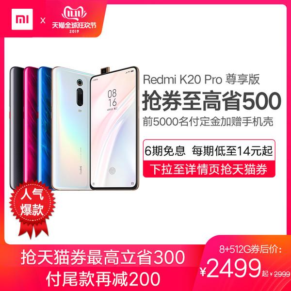Redmi 红米 K20 Pro 尊享版 智能手机 8GB+512GB