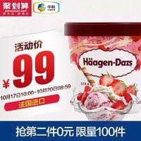 中粮法国进口哈根达斯冰淇淋雪糕冰激凌大杯460ml *2件