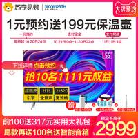 双11预售】Skyworth/创维55H20 55英寸4K超清超薄智能液晶电视机
