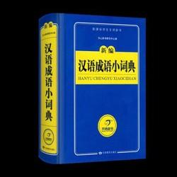 《新编汉语成语小词典》新课标专用