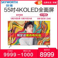 创维(SKYWORTH) 55R8U 55英寸OLED全面屏防蓝光4K超高清 HDR人工智能电视