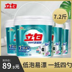 立白全自动浓缩洗衣粉去污低泡香味持久促销组合实惠桶装7.2斤