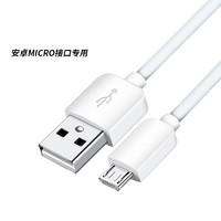 Mirco USB编制数据线 1m 安卓接口专用