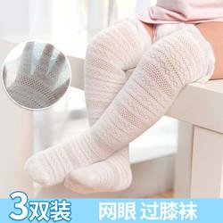 SUKERR/苏可儿 婴儿薄款网眼长筒袜防蚊袜3双