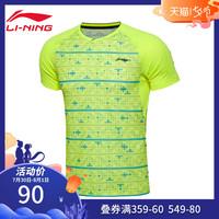李宁男子羽毛球系列速干比赛服上衣男士运动服AAYL009
