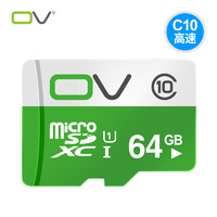 OV内存卡64g高速C10 tf卡手机行车记录仪无人机microSD监控存储卡