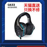 Logitech/罗技 G633 游戏耳机电竞有线头戴式7.1耳麦绝地求生吃鸡