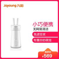 九阳DJ03E-A1mini (白)创意造型萌盟免滤无网易清洁迷你型豆浆机1-2人饮