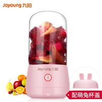 Joyoung 九阳 L3-C8 迷你便携榨汁机