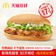 McDonald's 麦当劳 板烧鸡腿堡 30天畅吃 216元(需定金30元,11日付尾款)