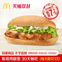 McDonald's 麦当劳 板烧鸡腿堡 30天畅吃