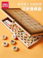 得力中国象棋实木高档套装成人折叠棋盘学生儿童大号棋子木质相棋