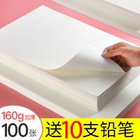 Qicolor 齐彩 素描纸 16K/100张 送8支铅笔