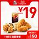 肯德基10份巨划算套餐KFC优惠兑换券 190元