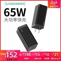[双11预售]倍思65W氮化镓充电器快充充电头GAN苹果pd华为QC超级快充