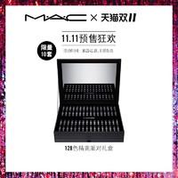 MAC/魅可128色派对狂想唇膏套组 全色号口红/唇膏