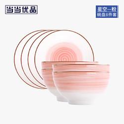当当优品 日式手绘陶瓷餐具八件套-星空系列 粉