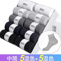 南极人 10双装 袜子男士中筒袜黑白防臭长短袜男袜 NJR-WZ-1