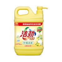 洁劲100 柠檬清新洗洁精  1.3KG/瓶(可洗果蔬)