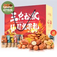 Three Squirrels 三只松鼠 坚果休闲零食送礼大礼包 (1478g*8袋装)