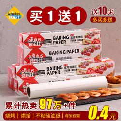 烤乐仕硅油纸烘焙家用不粘烤箱蛋糕纸烧烤盘纸烤肉吸油纸锡纸厨房