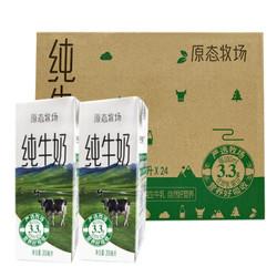 新希望 原态牧场纯牛奶 200ml*24盒 *5件
