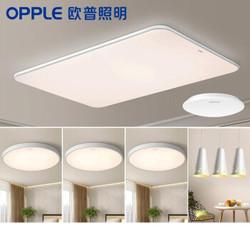 OPPLE 欧普照明 LED调色吸顶灯 三室两厅