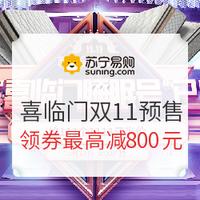 苏宁易购 喜临门官方旗舰店 双11预售