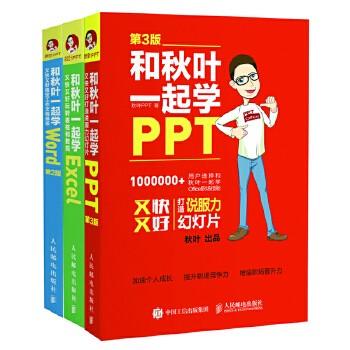 《和秋叶一起学Word Excel PPT》(套装共3册)