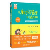 清华大学出版社 儿童时间管理训练手册