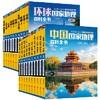 《环球国家地理+中国国家地理 百科全书》(套装共20册)