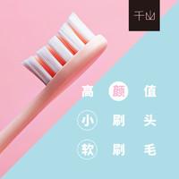 千山电动牙刷充电式声波全自动情侣套装成年网红女男款可充电软毛 (马卡蓝)