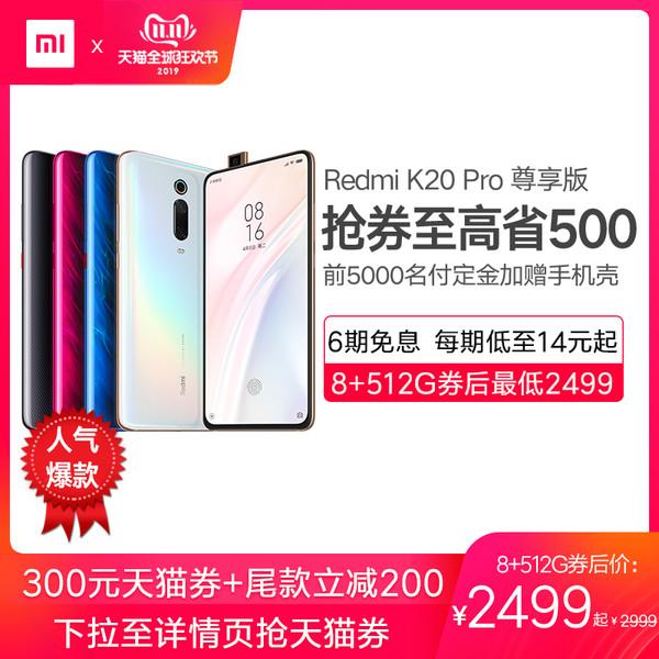 MI 小米 K20 Pro 尊享版 智能手机 8GB+512GB