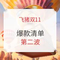 2019天猫双11・飞猪爆款清单第二波