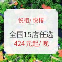 悦榕/悦椿 全国15店任选 2晚连住套餐