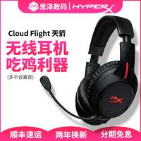 金士顿HYPERX Cloud Flight天箭头戴式无线蓝牙吃鸡耳机听声辩位