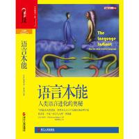 浙江人民出版社 语言本能 (精装、非套装)