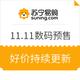 促销活动:苏宁易购 11.11数码3C预售 iPhone满4980减400、满4480减200券,预售好价汇总