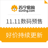 蘇寧易購 11.11數碼3C預售