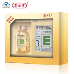 养生堂 天然维生素E 160粒礼盒装 *2件