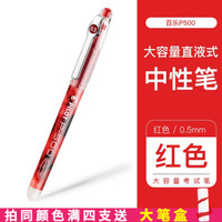 PILOT 百乐 P500 中性笔 红色 12支装