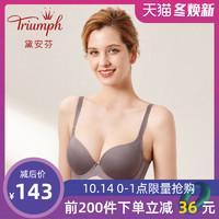 Triumph/黛安芬女士内衣薄款调整胸罩舒适承托无痕文胸E002475