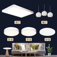 雷士照明遥控LED吸顶灯 三室两厅套餐 招财纳福
