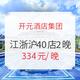 双11预售:开元酒店集团 江浙沪40店2晚通兑房券 可拆分 不约可退 668元起/2晚(需定金,用券)