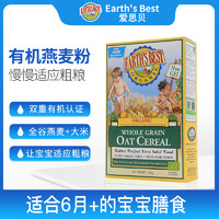 Earth's Best 爱思贝婴幼儿进口宝宝辅食米粉 175g