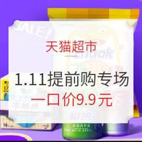 天猫超市 11.11全球狂欢节 提前购专场 多品类