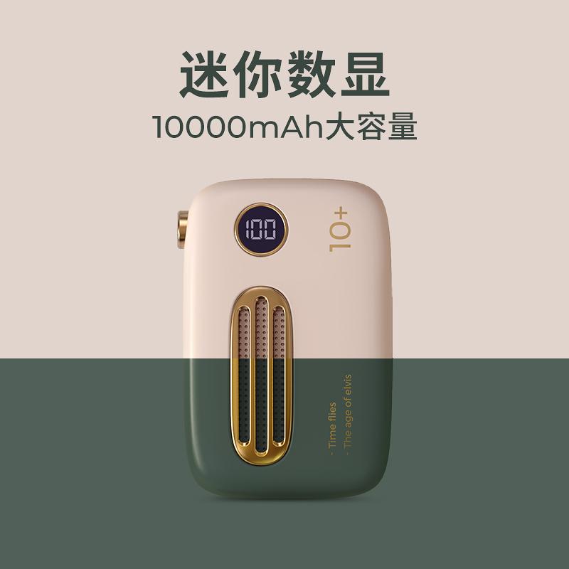 冇心 T-37 复古充电宝超薄 (10000毫安)