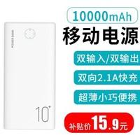 承简 10000毫安 大容量充电宝 白色